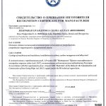 RUSSIAN MARITIME REGISTER OF SHIPING CERTIFICATE